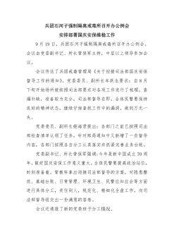 兵团石河子强制隔离戒毒所召开办公例会 安排部署国庆安保维工作pdf电子画册