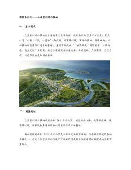 园区系列之——三亚崖州湾科技城宣传画册