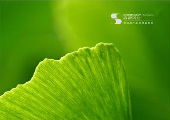 南阳森源产品宣传手册