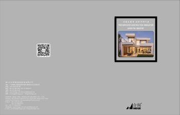 合阁装配式房屋画册