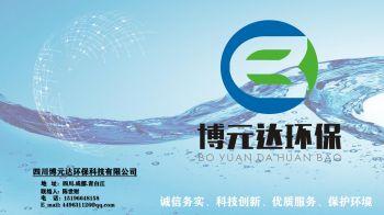 2019博元達環保公司宣傳冊