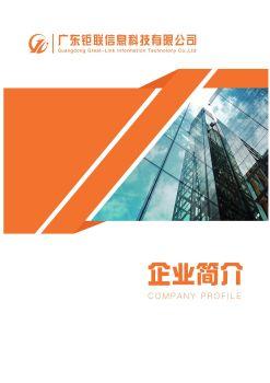 钜联科技公司简介-彩页画册PDF