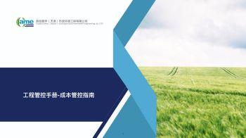 【9-3】首創愛華-成本管控手冊