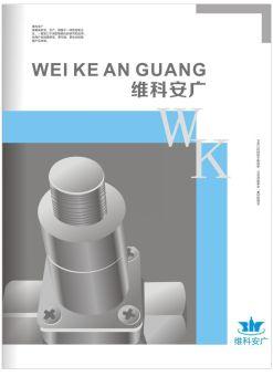 维科安广-宣传册