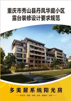 丹凤华庭小区露台装修设计要求规范电子画册