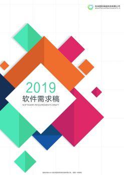 XSHMR-【象山红美人商城】-软件需求分析-2019-2-14_20190214114417,翻页电子书,书籍阅读发布
