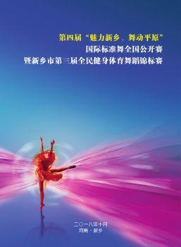 """【秩序册】第四届""""魅力新乡、舞动平原""""国际标准舞全国公开赛电子杂志"""