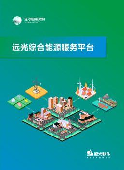 远光综合能源服务平台电子刊物