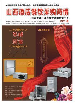 2011版《酒店餐饮采购商情》电子杂志