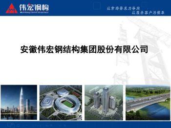安徽伟宏钢构安徽伟宏钢构集团公司介绍电子画册