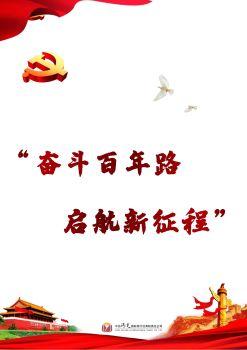 建党100周年红色主题教育路线及方案(中油国旅)电子刊物