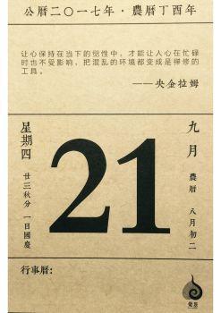 隰草部  蜀葵子四五  2017.9.21,电子期刊,电子书阅读发布