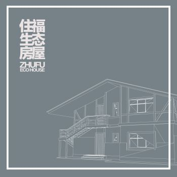 《住福生态房屋》企业画册