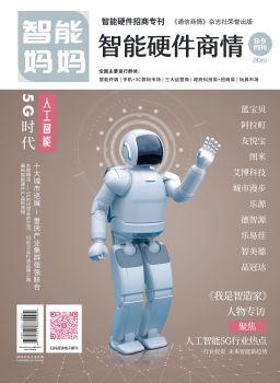 《智能硬件商情》2019.8-9月刊