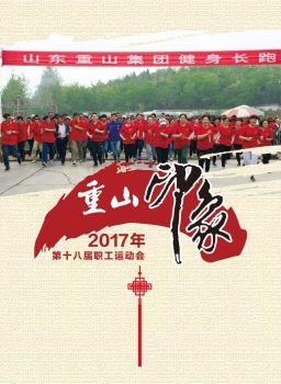 重山印象之2017职工运动会,在线数字出版平台