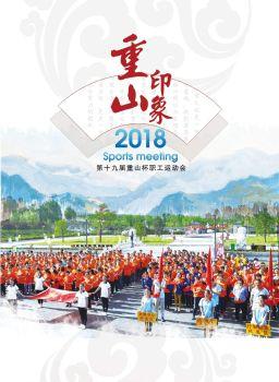 重山印象之2018五四运动会,在线数字出版平台