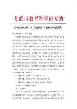 """娄底市关于组织参加第二届""""汉韵薪传""""公益朗读活动的通知(2)电子杂志"""