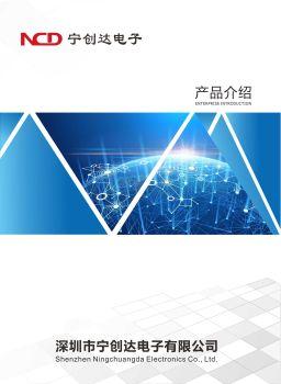 宁创达电子产品电子图册 电子杂志制作平台