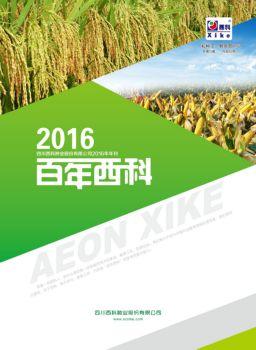 西科种业2016年年刊宣传画册