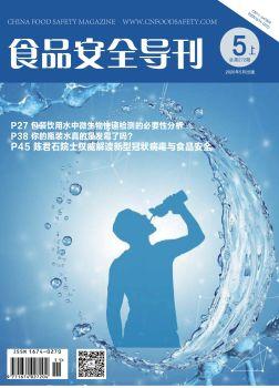 《食品安全導刊》2020年5月刊 電子書制作軟件