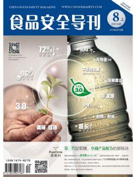 《食品安全导刊》2016年8月刊