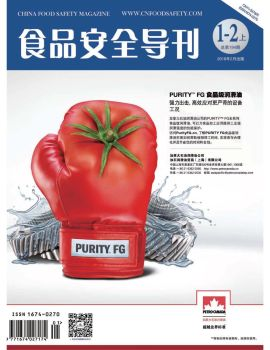 《食品安全导刊》2018年1-2月刊
