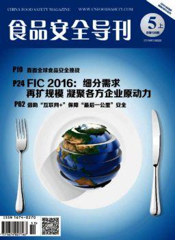 《食品安全导刊》2016年5月刊