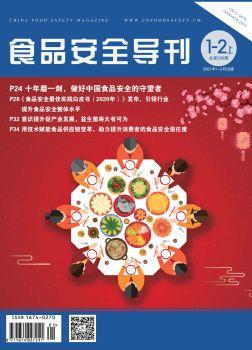 《食品安全导刊》2021年1-2刊电子画册 电子书制作软件