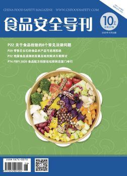 《食品安全导刊》2020年10月刊 电子书制作软件