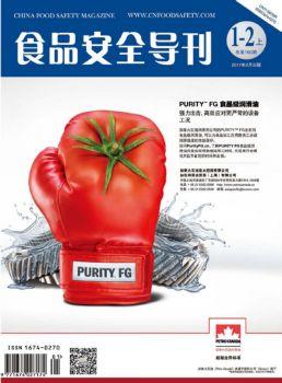 《食品安全导刊》2017年1-2月刊