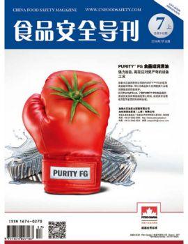 《食品安全导刊》2016年7月刊