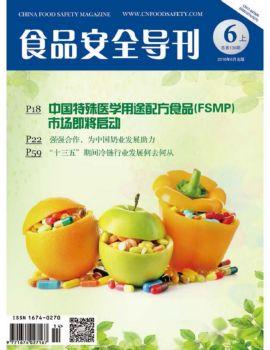 《食品安全导刊》2016年6月刊
