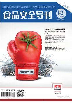 《食品安全导刊》2019年1-2月刊 电子书制作软件
