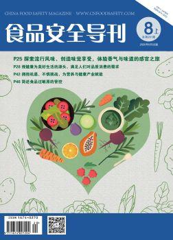 《食品安全导刊》2020年8月刊