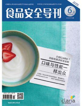 《食品安全导刊》2015年6月刊