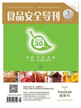 《食品安全导刊》2015年3月刊