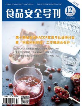 《食品安全导刊》2016年12月刊