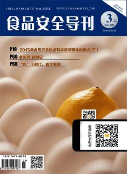 《食品安全导刊》2016年3月刊