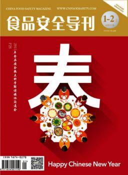《食品安全导刊》2016年1-2月刊,翻页电子书,书籍阅读发布