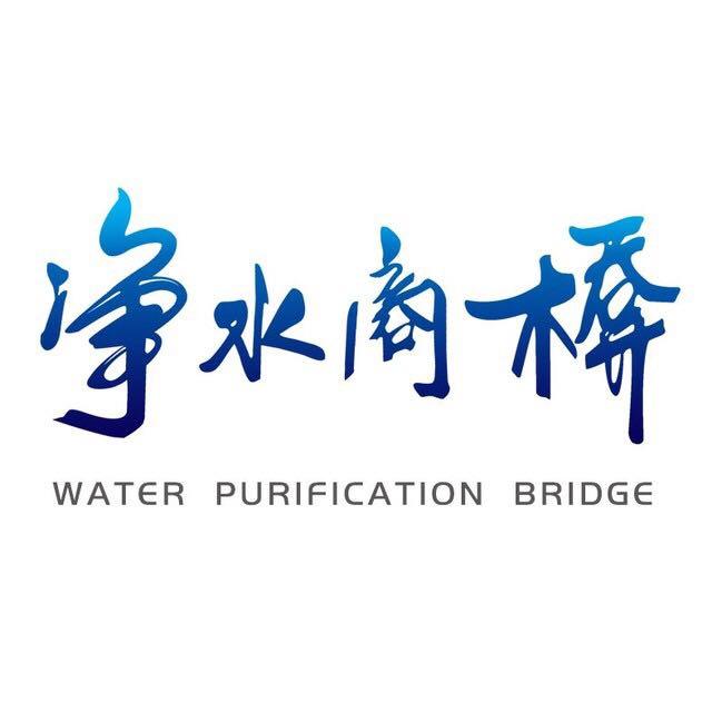 《净水商桥》