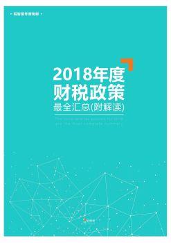 税智星 | 法规汇编-资源税 电子杂志制作平台