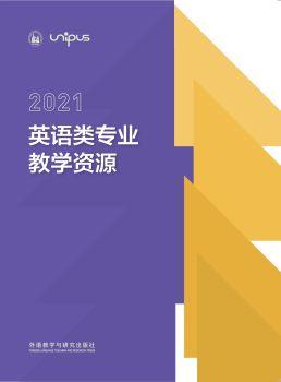 外研社英语类专业教学资源 电子书制作软件