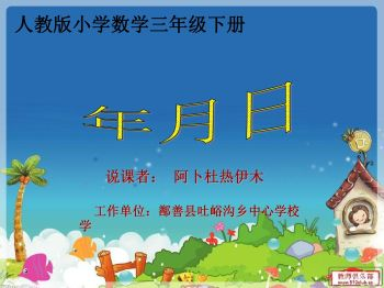 新年月日说课课件_20200728142137 电子书制作软件
