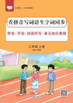 看拼音写词语生字词同步三年级上册,数字书籍书刊阅读发布