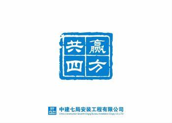 安装公司画册2015版 - 单页