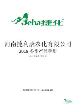 捷利康2018年冬季產品電子手冊