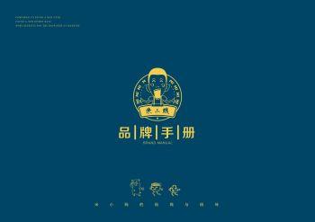 米小贱招商手册 电子杂志制作平台