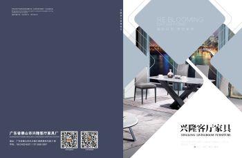 兴隆客厅家具电子画册