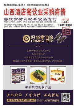 《山西酒店餐饮业采购大全   餐饮食材及配套食品专刊》电子书