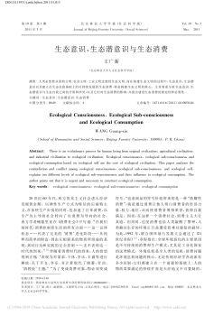 生态意识_生态潜意识与生态消费_王广新宣传画册